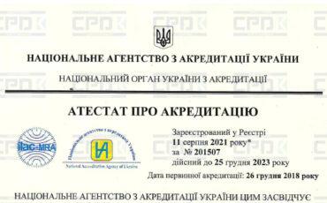 ООО «ЦПДК» подтвердила свою компетентность в соответствии с требованиями ДСТУ EN ISO / IEC 17025: 2019